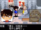 真-名偵探柯南-被狙擊的偵探中文版