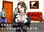 真-逆轉裁判中文版