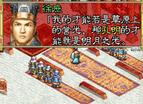 真-三國志孔明傳中文版