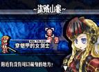 真-公主聯盟中文版