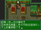 真-吞食天地3中文版