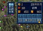 真-三國志5中文版