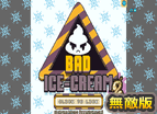 壞壞冰淇淋2雙人無敵版