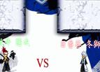 死神vs死神