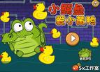鱷魚愛小鴨