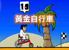 黃金自行車