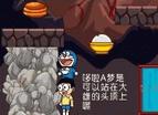 哆啦A夢伴我同行雙人版