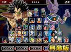 龍珠激鬥2.9無敵版
