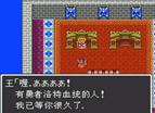 勇者鬥惡龍1-2中文版合集