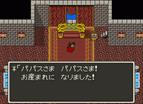 勇者鬥惡龍5全螢幕
