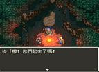勇者鬥惡龍6中文版全螢幕