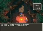 勇者鬥惡龍6中文版