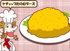 巨大蛋包飯