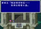 最終幻想5中文版全螢幕