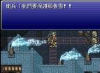 最終幻想6中文版全螢幕