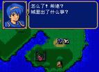 火焰之紋章3-紋章之謎中文版全螢幕