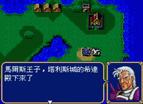 火焰之紋章3-紋章之謎中文版
