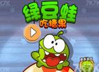 綠豆蛙吃糖果