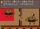 鹿鼎記中文版