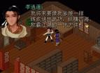 仙劍奇俠傳中文版