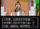 軒轅劍1中文版
