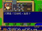 夢幻模擬戰2中文試玩版全螢幕