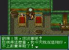 吞食天地3中文試玩版全螢幕