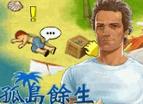 孤島餘生中文版