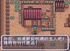 牧場物語中文版全螢幕
