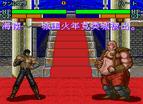 北斗神拳7-聖拳列傳中文版全螢幕
