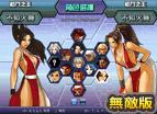 拳皇1.68無敵版