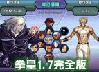 拳皇1.7完全版