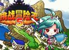 挑戰冒險王5-冒險島忍者殺
