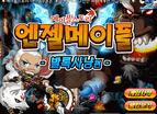 楓之谷vs闇黑龍王3