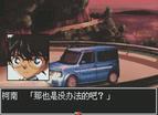 名偵探柯南黎明之碑中文版全螢幕2
