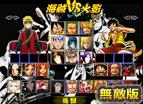 海賊王vs火影2.0無敵版
