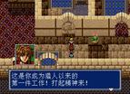 夢幻之星4-千年紀的終結中文版全螢幕