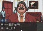逆轉裁判3中文版全螢幕2