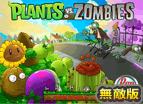 植物大戰殭屍無敵版
