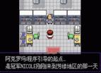 神奇寶貝漆黑的魅影5.0ex中文版BW全螢幕2
