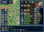 超級三國志3中文版全螢幕
