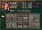 超級三國志4中文版