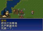超級三國志英傑傳中文版全螢幕