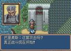 光明軍團黑暗龍復活中文版全螢幕2