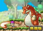 冒險王之打爆恐龍無敵版