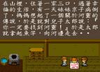 釣魚太郎中文版
