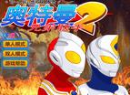 鹹蛋超人4雙人版