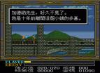 伊蘇3中文版全螢幕